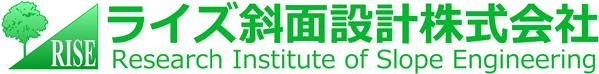 ライズ斜面設計株式会社