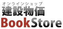 http://book.kensetu-navi.com/